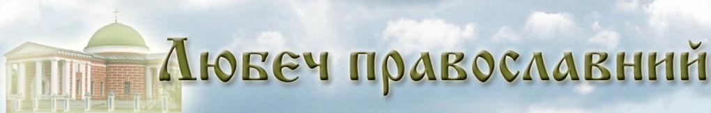 Любеч православний